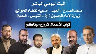 عيد الغدير الأغر - زيارة الحسين ع - ادعية لقضاء الحوائج وشفاء المرضى - دعاء الفرج