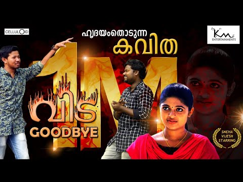 Heart Touching Malayalam Kavitha | Vida - വിട | Evergreen Malayalam Kavithakal | Sneha Vijesh
