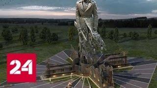 В Тверской области появится самый масштабный памятник Советскому солдату - Россия 24