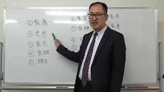 アメトーク「勉強大好き芸人」で小島よしおさんが歌った徳川15代将軍を...