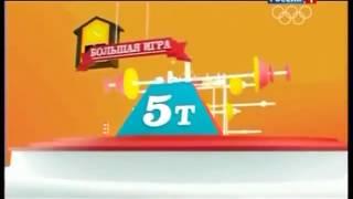 Скачать Заставка программы Сто к одному Россия 1 26 05 2013 н в