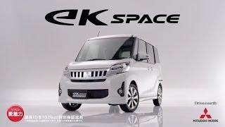 2014 ミツビシ eKスペース|Mitsubishi eK space