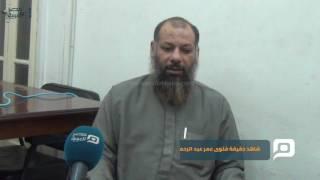 مصر العربية | شاهد حقيقة فتوى عمر عبد الرحمن بعدم الصلاة على جمال عبد الناصر