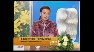 Валентина Толкунова - гость программы Доброе утро 2009 год