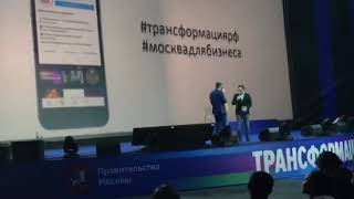 Смотреть видео Трансформациярф бизнес форум Москва Олимпийский онлайн