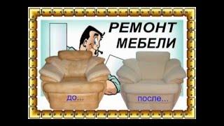 Обивка и перетяжка мягкой мебели 1.mpg(Обивка и перетяжка мягкой мебели мягкой мебели в г. Благовещенск. http://www.youtube.com/watch?v=Bj_cYyTp10E&list..., 2011-10-14T03:25:14.000Z)