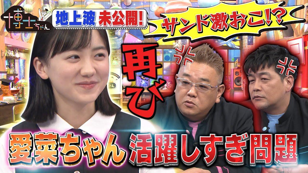 マン サンドイッチ 芦田 愛菜