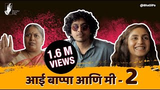 Aai, Bappa & Me (Part 2): Society's Ganpati | #bhadipa