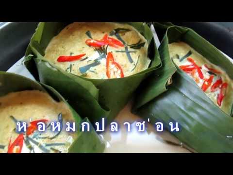 ทำกับข้าวง่ายๆๆ สูตรอาหารง่ายๆๆ กับข้าวง่ายสูตรอาหารไทย ห่อหมกปลาช่อนทำง่ายๆๆ