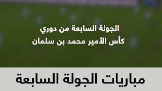 تقديم مباريات الجولة السابعة من دوري كأس الأمير محمد بن سلمان للمحترفين