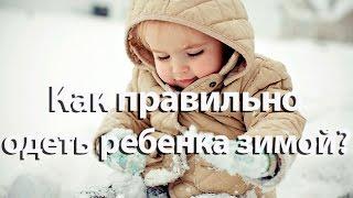 видео Как правильно одеть ребенка в холода