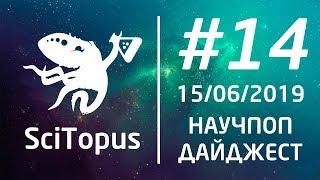 ТОП-5 НАУЧ-ПОП ВИДЕО НЕДЕЛИ #14 15.06.2019 SciTopus