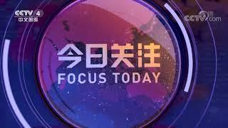 [今日关注]20191113 预告片  CCTV中文国际