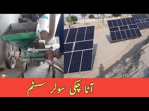 Solar System aatta chakki Urdu Hindi Atta Information