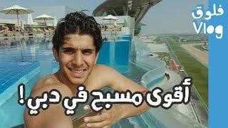 أقوى مسبح في دبي 🏊🏼 Best pool in DUBAI