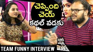 చెప్పింది చెయ్ కథల్ వడకు - Inthalo Ennenni Vinthalo Movie Special Interview