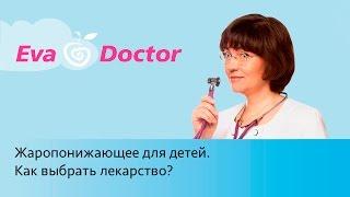ЖАРОПОНИЖАЮЩЕЕ ДЛЯ ДЕТЕЙ. Как выбрать лекарство?(Как сбить температуру у ребёнка лекарствами? Как выбрать жаропонижающее для ребёнка? Что такое фебрильные..., 2016-03-27T12:23:53.000Z)