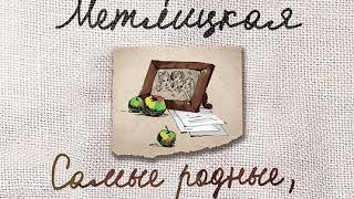 Мария Метлицкая Самые родные самые близкие сборник Аудиокнига