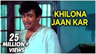 Khilona Jaan Kar Tum Toh - Mohammad Rafi Sad Song - Laxmikant Pyarelal Hit Songs