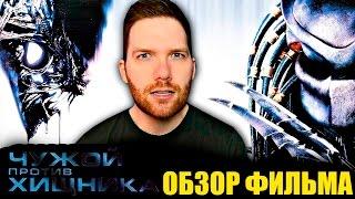 Крис Стакман Обзор фильма Чужой против Хищника