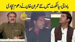 Bawa G Sialkot Main Naye Imran Khan Ki Dhoom | Khabardar with Aftab Iqbal | IC2E