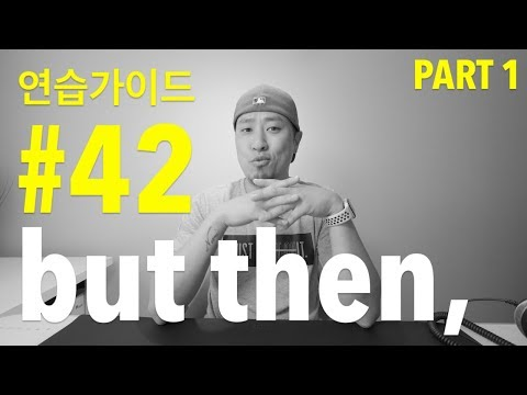 영어 연습가이드 #42 (PART 1) - But then, / As much as