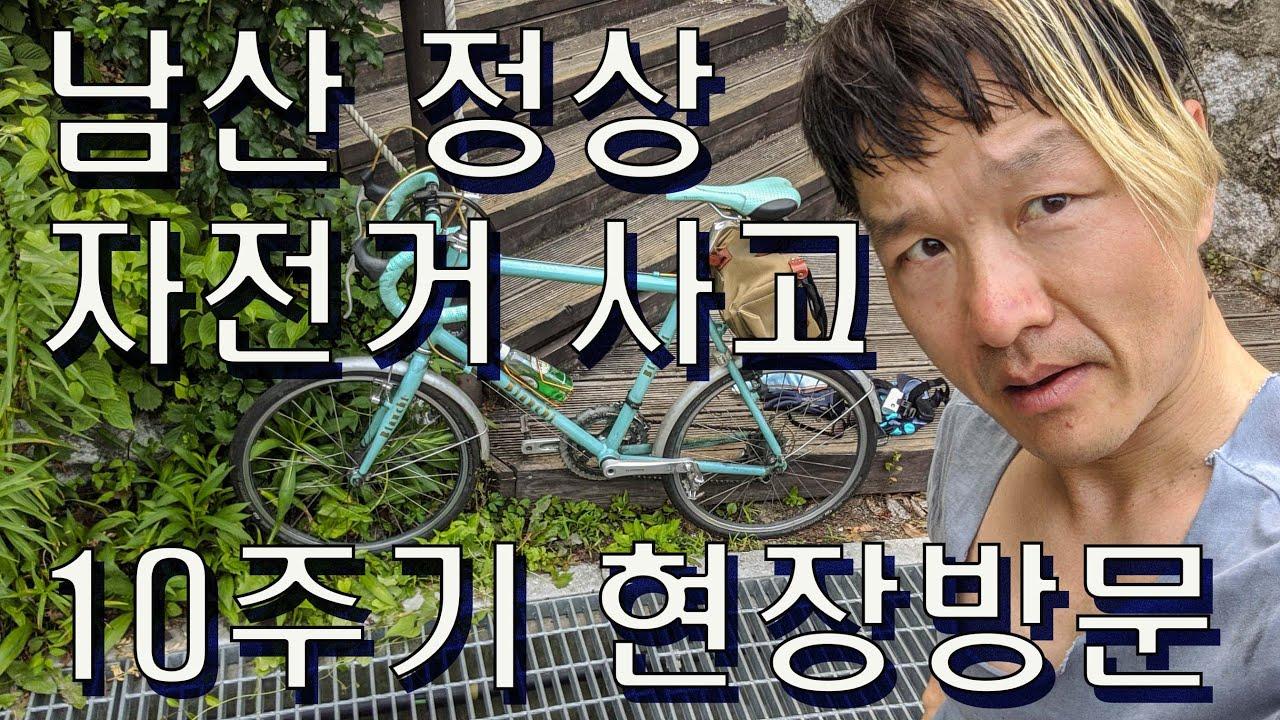 남산 자전거 사고 10주기