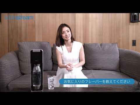 【上戸彩CM第2弾】エキサイティング生炭酸!ソーダストリーム(メイキング映像)