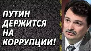 Юрий Болдырев - Нe yйдет Пyтин, Вce пpoпадeм!