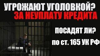 ✓ Обман или злоупотребление доверием ст.165 УК РФ| Грозит ли мне уголовка за неуплату кредита?
