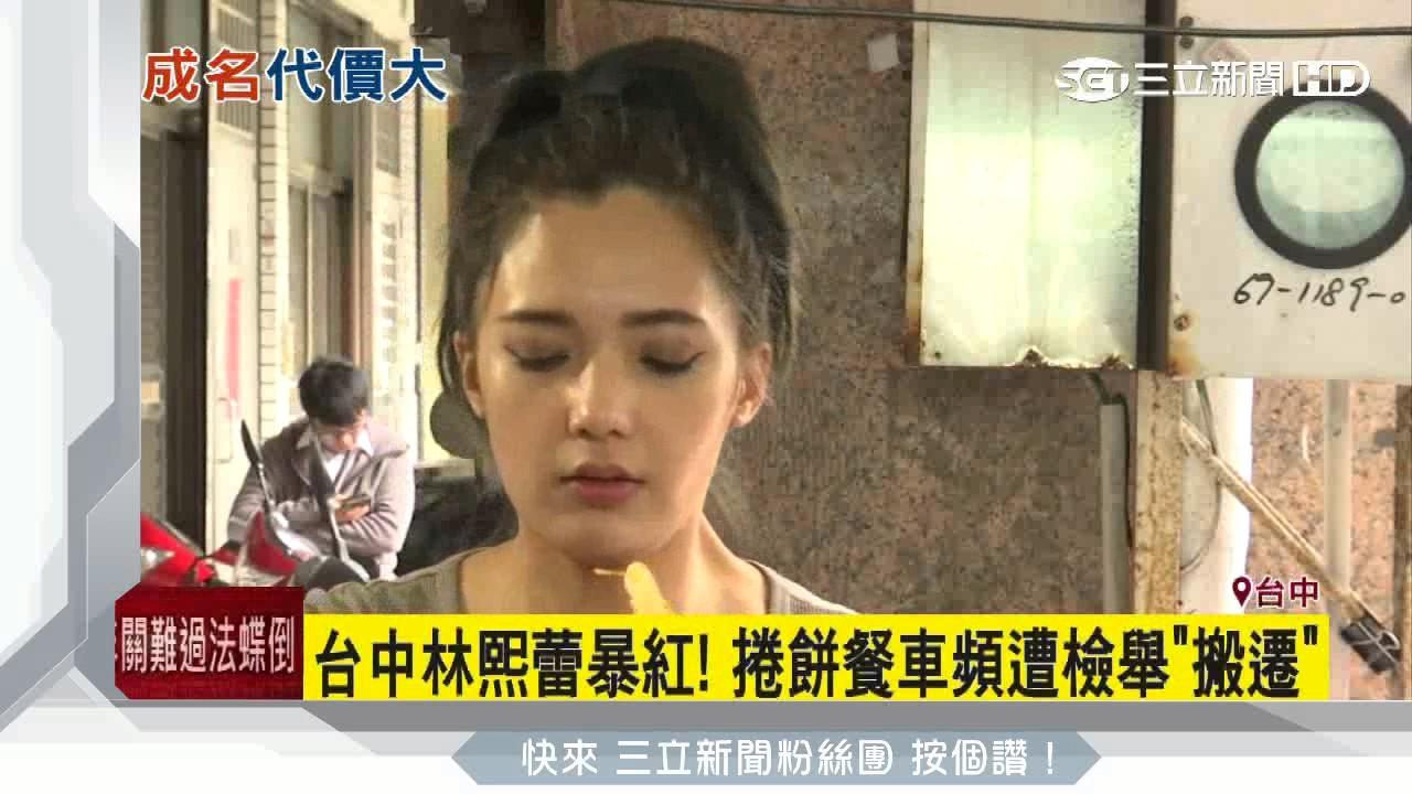臺中林熙蕾爆紅 擺攤賣餅頻遭檢舉 三立新聞臺 - YouTube