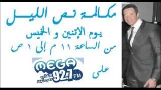 Repeat youtube video مكالمة نص الليل مع تامر شلتوت - رجل بيخون مراته مع اختها