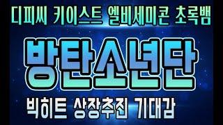 방탄소년단 빅히트 상장추진 기대감!디피씨 키이스트 엘비…