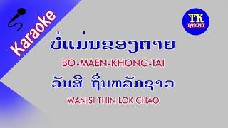 ບໍ່ແມ່ນຂອງຕາຍ ຄາຣາໂອເກະ, คาราโอเกะ บ่แม่นของตาย , karaokr Bor man khing taiy
