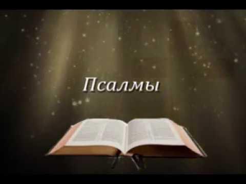 Псалмы Давида. Аудиобиблия