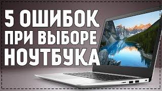 как выбрать ноутбук? 5 ошибок и советов при выборе ноутбука 💻
