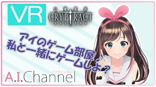 【VR】アイのゲーム部屋♪「 幻獣契約クリプトラクト」【#104】