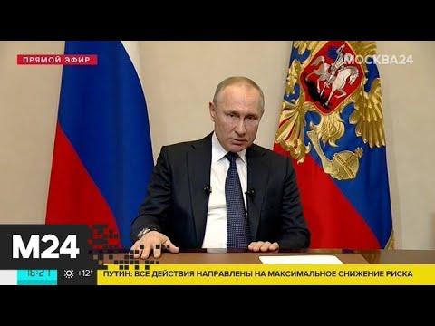 Путин выступил с обращением к россиянам в связи с ситуацией с коронавирусом - Москва 24