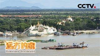 [远方的家]一带一路(191)了解缅甸母亲河| CCTV中文国际