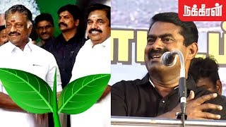 Seeman funny speech | 'Two Leaves' symbol | EPS-OPS