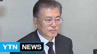 청와대, 5개 부처 장관 후보자 발표 / YTN