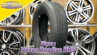 Обзор летних шин Nexen Roadian RH5