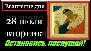 28 июля Евангелие дня с толкованием, Апостол Церковный календарь Молитва