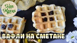 Бисквитные ВАФЛИ на сметане. Вкусный рецепт на завтрак для детей и взрослых.