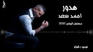 احمد سعد - اغنية هدوركامله مسلسل البرنس -  Ahmed Saad -hadur