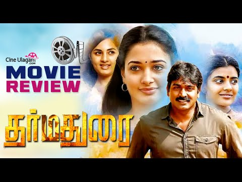 Dharmadurai Full Movie Review | Vijay...