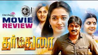 Dharmadurai Full Movie Review | Vijay Sethupathi, Tamannaah, Yuvan Shankar Raja