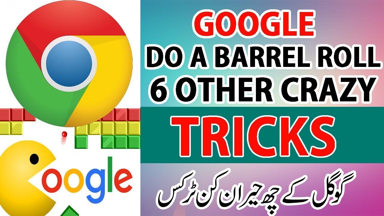 MAKE GOOGLE DO A BARREL ROLL AND 6 OTHER CRAZY TRICKS URDU