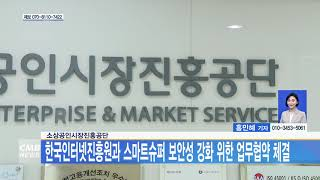 [대전뉴스] 소상공인시…