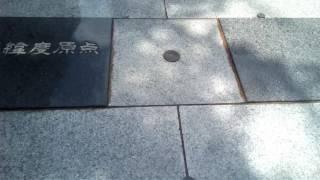 日本経緯度原点はロシア大使館の裏